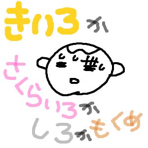 Cocolog_oekaki_2010_10_05_01_08